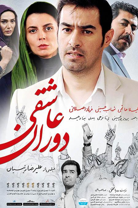 دانلود فیلم سینمایی دوران عاشقی با لینک مستقیم
