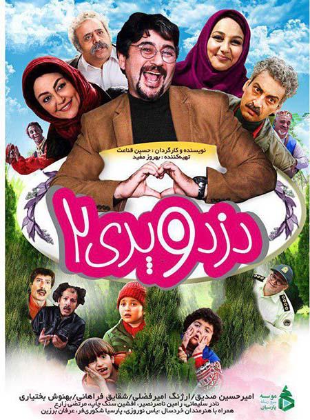 دانلود فیلم سینمایی دزد و پری 2 با لینک مستقیم