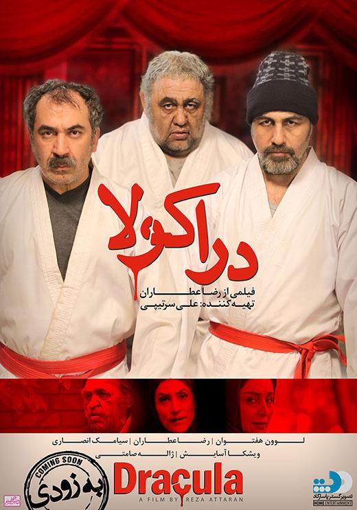 دانلود فیلم سینمایی دراکولا با لینک مستقیم