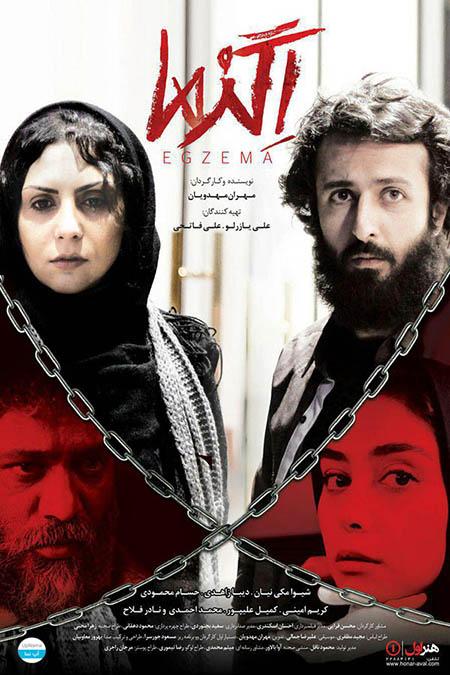 دانلود فیلم سینمایی اگزما با لینک مستقیم