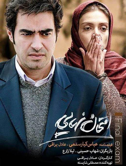 دانلود فیلم سینمایی امتحان نهایی با لینک مستقیم