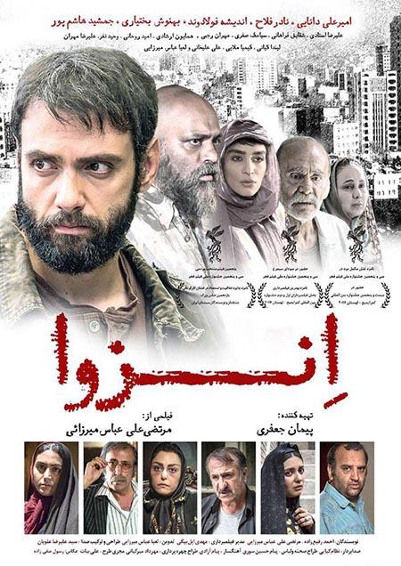 دانلود فیلم سینمایی انزوا با لینک مستقیم