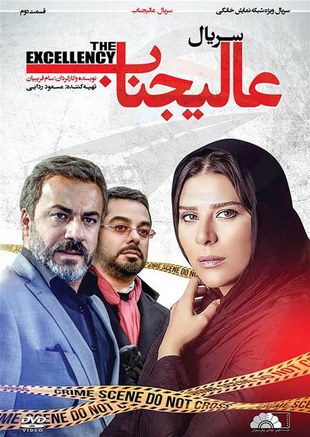 دانلود قسمت دوم سریال عالیجناب با لینک مستقیم