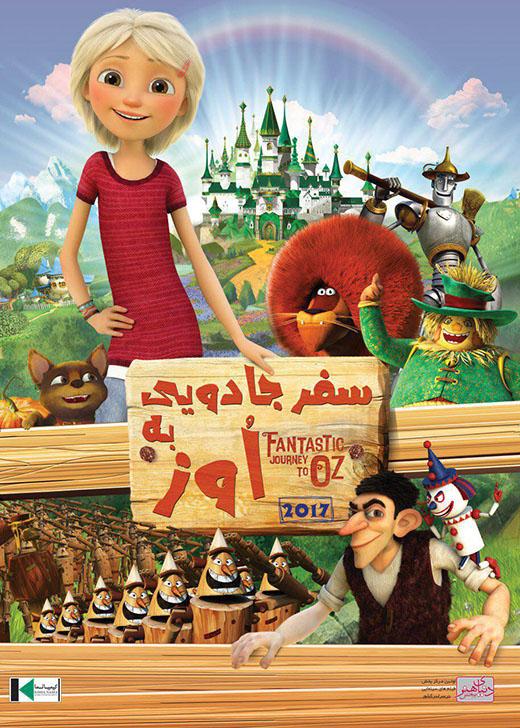 دانلود انیمیشن سینمایی سفر جادویی به اوز با لینک مستقیم