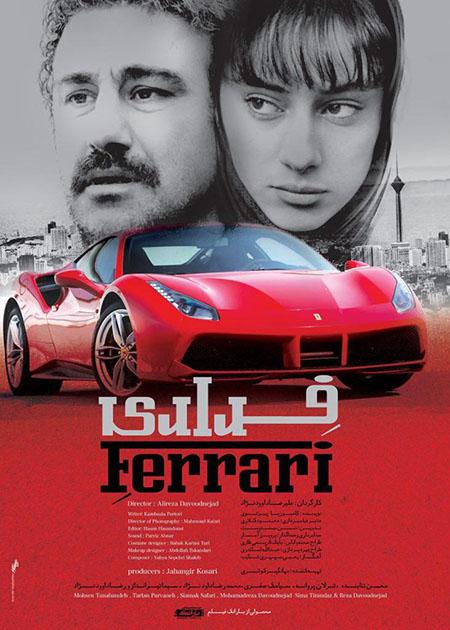 دانلود فیلم سینمایی فراری با لینک مستقیم