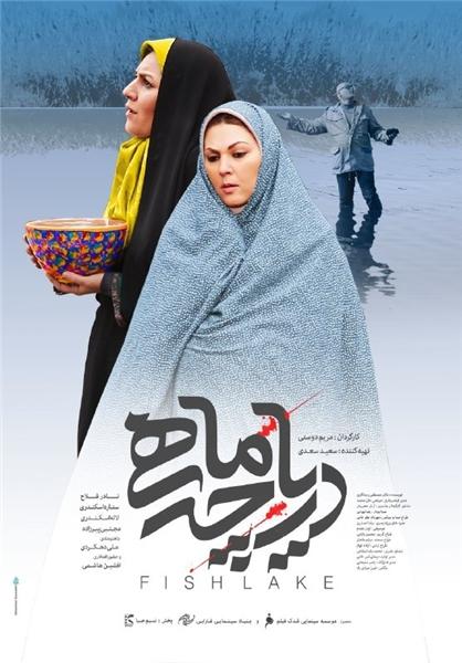 دانلود فیلم سینمایی دریاچه ماهی با لینک مستقیم