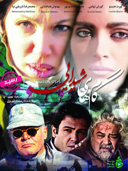 دانلود فیلم سینمایی گامهای شیدایی با لینک مستقیم