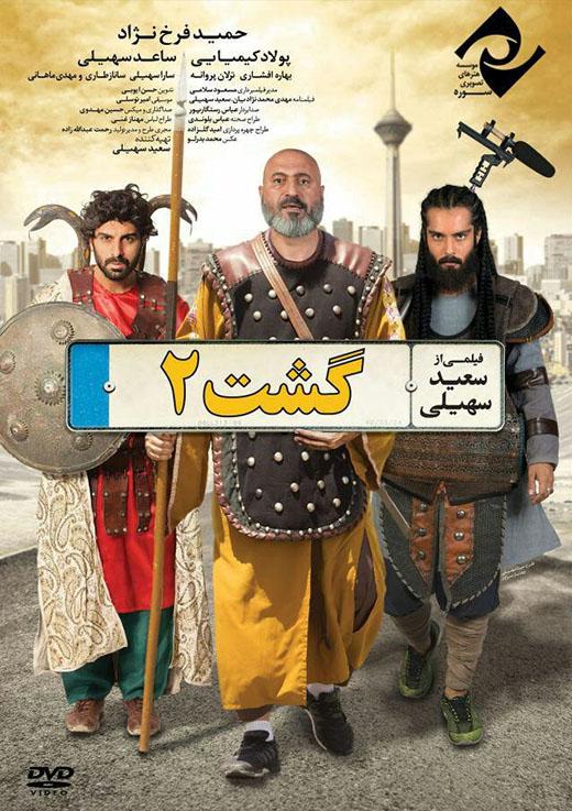 دانلود فیلم سینمایی گشت 2 با لینک مستقیم
