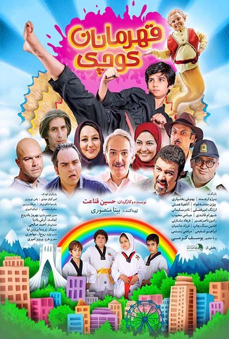 دانلود فیلم سینمایی قهرمانان کوچک با لینک مستقیم