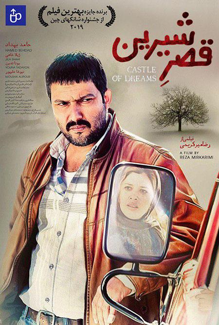 دانلود فیلم سینمایی قصر شیرین با لینک مستقیم