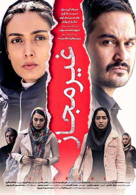 دانلود فیلم سینمایی غیر مجاز با لینک مستقیم