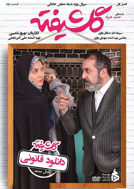 دانلود قسمت دوم سریال گلشیفته با لینک مستقیم