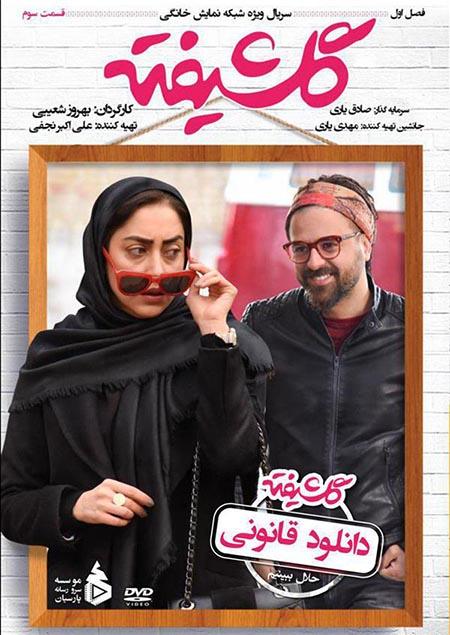دانلود قسمت سوم سریال گلشیفته با لینک مستقیم