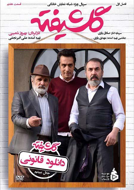 دانلود قسمت هفتم سریال گلشیفته با لینک مستقیم