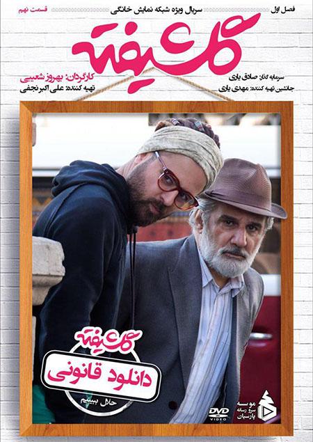 دانلود قسمت نهم سریال گلشیفته با لینک مستقیم