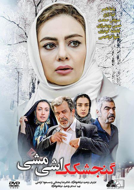 دانلود فیلم سینمایی گنجشکک اشی مشی  با لینک مستقیم