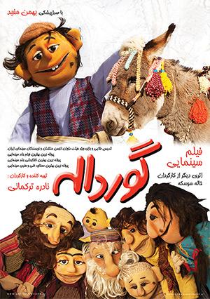 دانلود فیلم سینمایی گورداله با لینک مستقیم