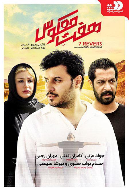 دانلود فیلم سینمایی هفت معکوس با لینک مستقیم