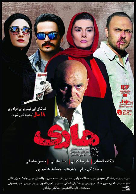 دانلود فیلم سینمایی هاری با لینک مستقیم
