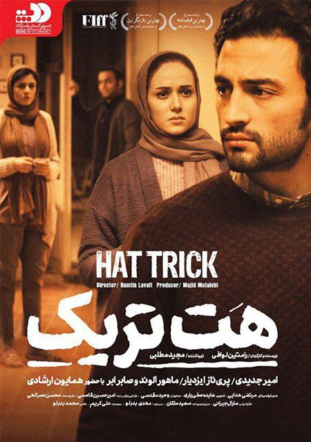 دانلود فیلم سینمایی هتتریک با لینک مستقیم