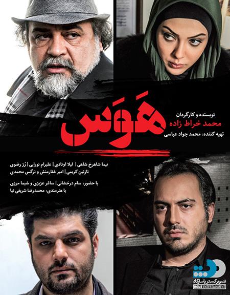 دانلود فیلم سینمایی هوس با لینک مستقیم