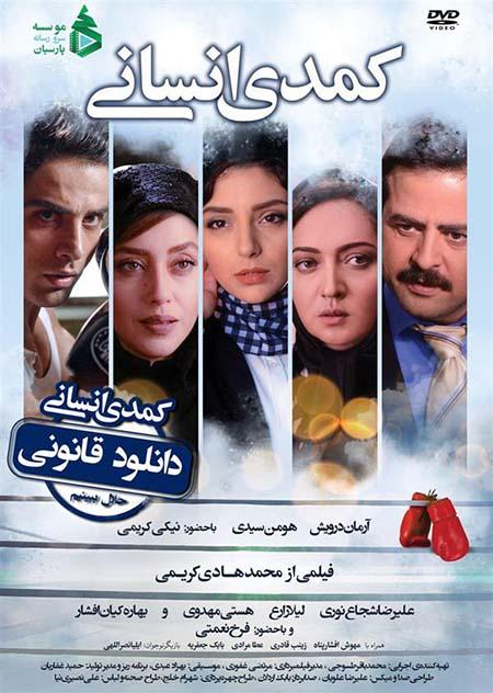 دانلود فیلم سینمایی کمدی انسانی با لینک مستقیم