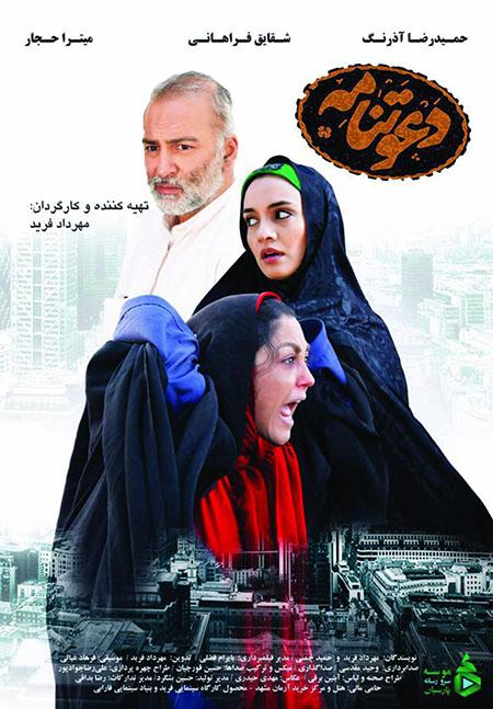 دانلود فیلم سینمایی دعوتنامه با لینک مستقیم