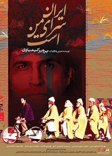 دانلود فیلم سینمایی ایران سرای من است با لینک مستقیم