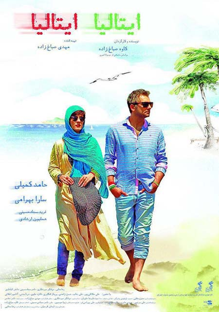 دانلود فیلم سینمایی ایتالیا ایتالیا با لینک مستقیم