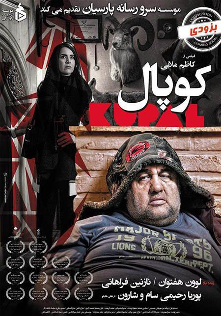 دانلود فیلم سینمایی کوپال با لینک مستقیم