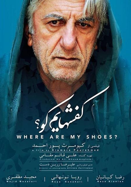 دانلود فیلم سینمایی کفشهایم کو با لینک مستقیم