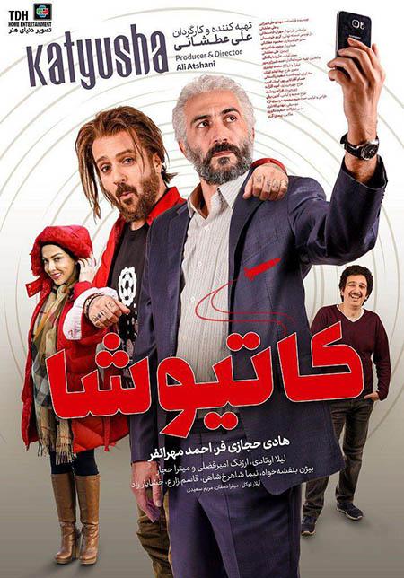 دانلود فیلم سینمایی کاتیوشا با لینک مستقیم
