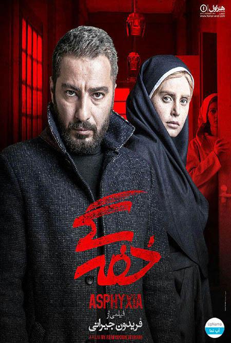 دانلود فیلم سینمایی خفگی با لینک مستقیم