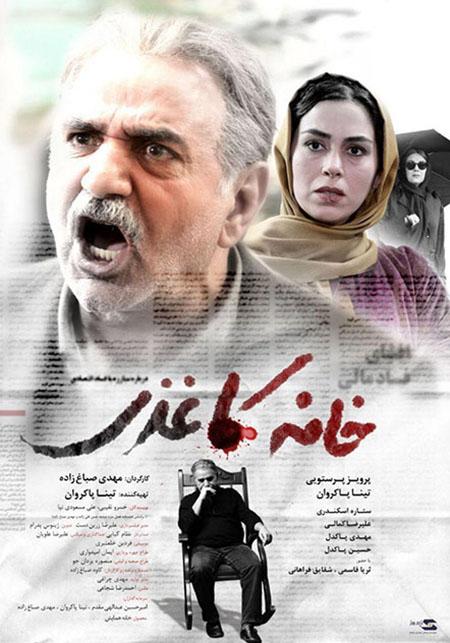 دانلود فیلم سینمایی خانه کاغذی با لینک مستقیم