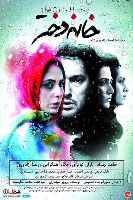 دانلود فیلم سینمایی خانه دختر با لینک مستقیم