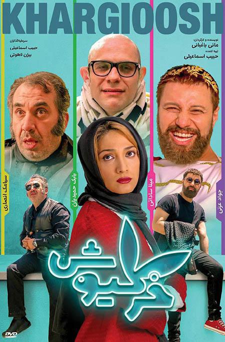 دانلود فیلم سینمایی خرگیوش با لینک مستقیم