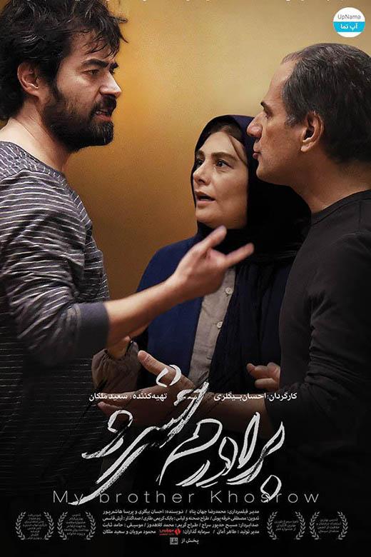 دانلود فیلم سینمایی برادرم خسرو با لینک مستقیم