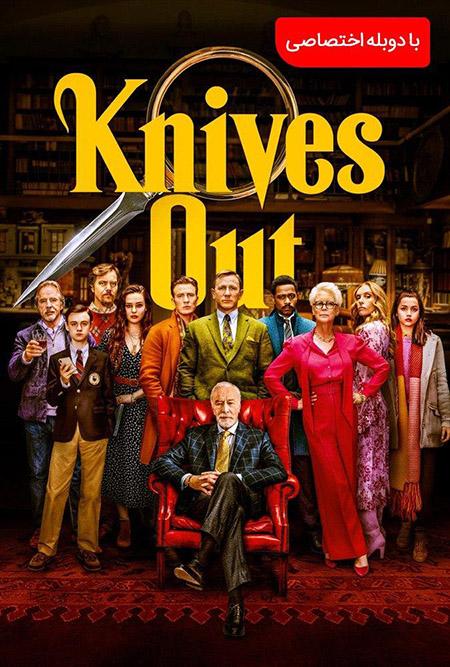 دانلود فیلم سینمایی چاقوهای تیز کرده با لینک مستقیم