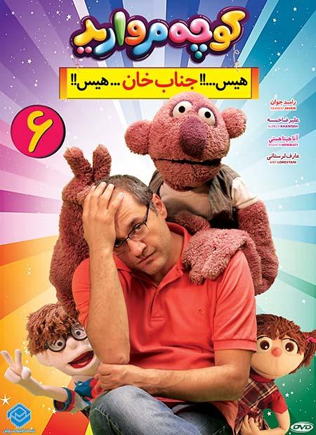 دانلود سریال کوچه مروارید 6 - هیس! جناب خان هیس! (2)