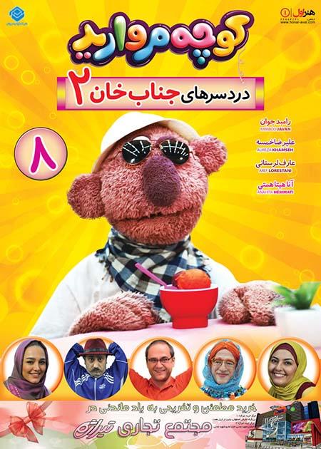 دانلود سریال کوچه مروارید 8 - دردسرهای جناب خان 2
