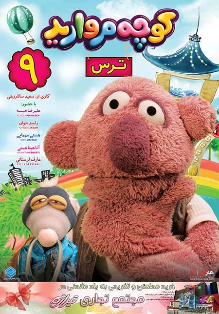 دانلود سریال کوچه مروارید 9 - ترس (2)