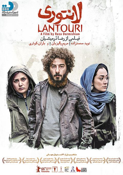 دانلود فیلم سینمایی لانتوری با لینک مستقیم