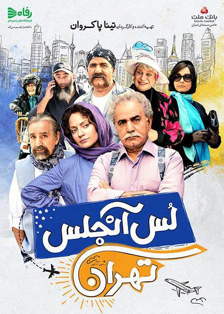 دانلود فیلم سینمایی لس آنجلس تهران با لینک مستقیم
