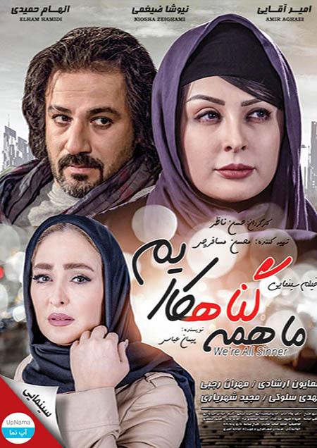 دانلود فیلم سینمایی ما همه گناهکاریم با لینک مستقیم