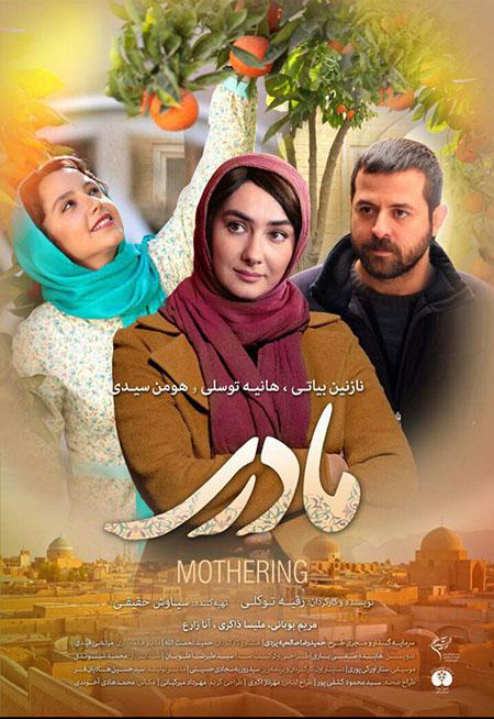 دانلود فیلم سینمایی مادری با لینک مستقیم