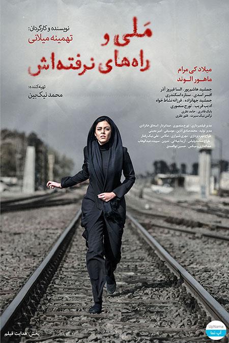 دانلود فیلم سینمایی ملی و راه های نرفته اش با لینک مستقیم