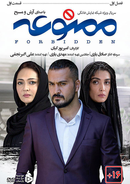 دانلود قسمت 1 سریال ممنوعه با لینک مستقیم