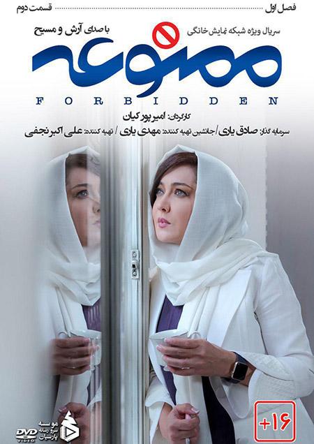 دانلود قسمت 2 سریال ممنوعه با لینک مستقیم
