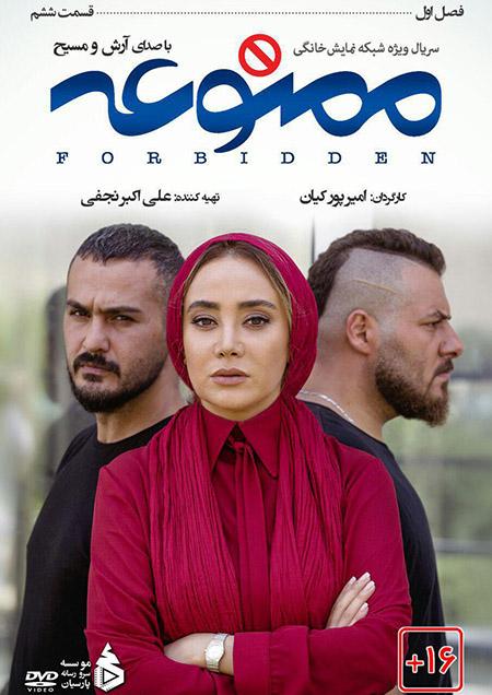 دانلود قسمت 6 سریال ممنوعه با لینک مستقیم