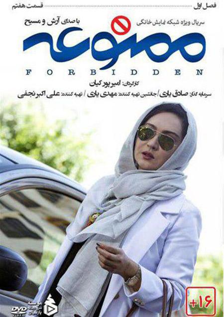 دانلود قسمت 7 سریال ممنوعه با لینک مستقیم